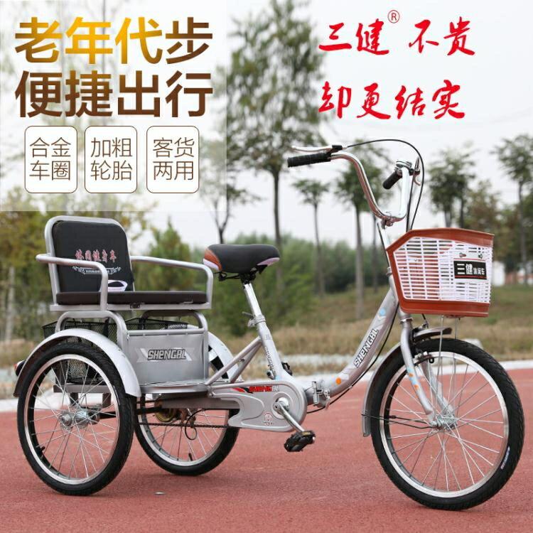 現貨免運快出 新款老年三輪車腳踏代步老人人力車小型雙人成人三輪車 父親節禮物