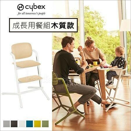 ✿蟲寶寶✿【德國Cybex】預購10月到貨!人體工學簡易組裝lemo兒童成長椅餐椅高腳椅成長用餐組木質款