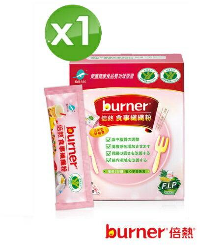 【小資屋】burner倍熱 食事纖纖粉 (15包/盒)效期:2019.4.16(健康食品雙認證)