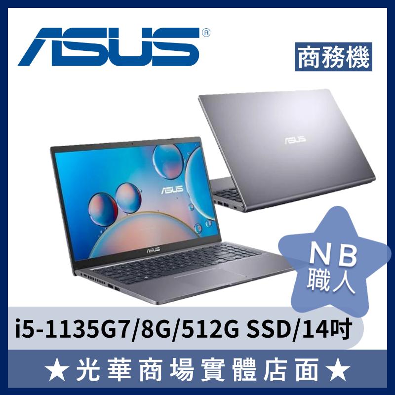 【NB職人】I5效能 商務 華碩ASUS 文書 筆電 8G/512G/14吋 X415EA-0131G1135G7