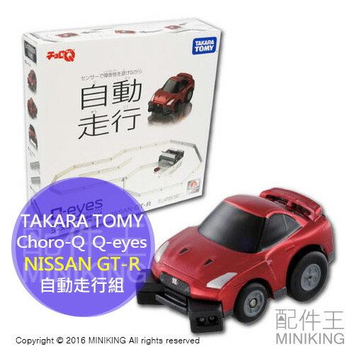 【配件王】現貨 日本 Choro-Q Q-eyes NISSAN GT-R 自動車 自動走行組 阿Q車 紅 另甩尾遙控車