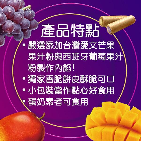 《盛香珍》雙味水果脆捲(葡萄+芒果)120g x10包 3