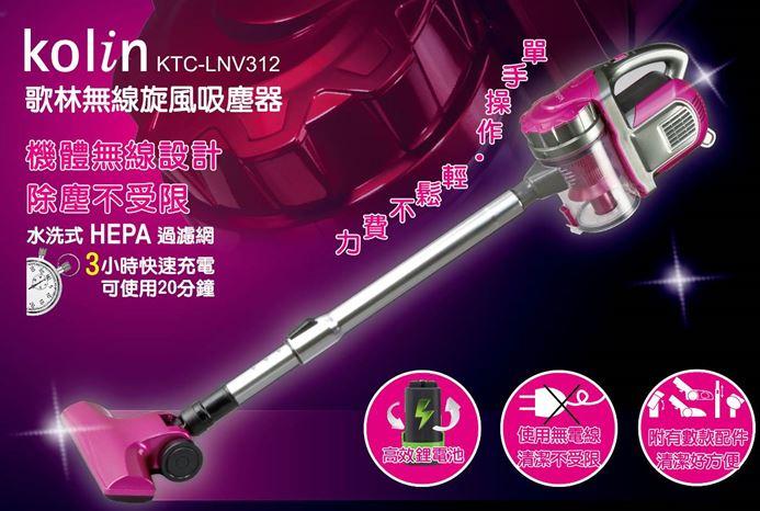 <br/><br/>  【kolin歌林】充電式無線旋風吸塵器KTC-LNV312《刷卡分期+免運》<br/><br/>