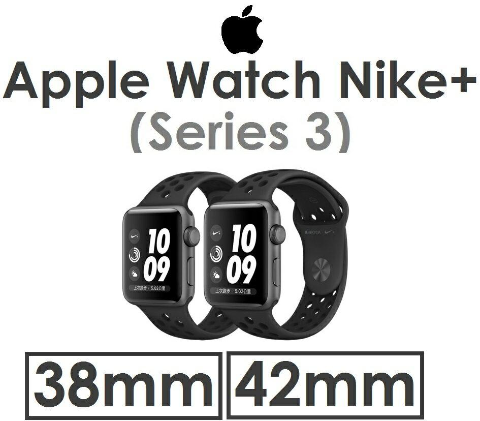 【原廠盒裝】蘋果 APPLE Watch Nike+ 太空灰色鋁金屬錶殼 + Anthracite 配黑色 Nike 運動型錶帶 S3 Series 3( 42mm) 智慧型手錶 Series3●GP..