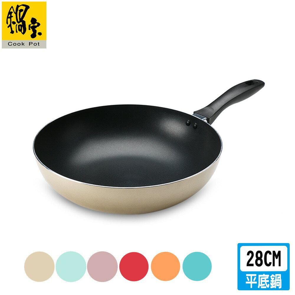【鍋寶】金鑽不沾炒鍋-28cm (六色任選) 可加購鍋蓋和木鏟