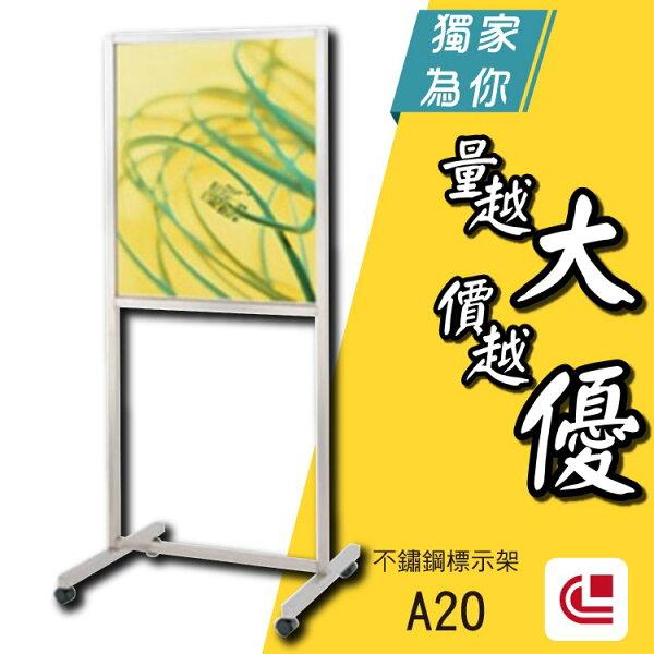 不鏽鋼壓克力標示架(方管活動雙面)A20標示告示招牌廣告公布欄旅館酒店俱樂部餐廳銀行MOTEL