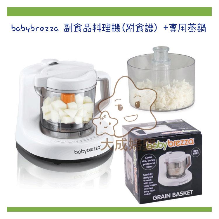 【大成婦嬰】美國 babybrezza 副食品料理機(附食譜) +專用蒸鍋 1年保固 台灣總代理保固 0