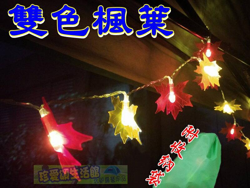 【珍愛頌】A314 雙色楓葉 110V插電款 多段變化可串接 LED燈 裝飾燈 氣氛燈 似桔楓 串燈 燈串 露營 帳篷 非藤球燈