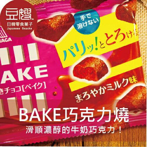 【豆嫂】日本零食 森永巧克力 Bake 烘烤巧克力磚(原味/薄荷/香菜)