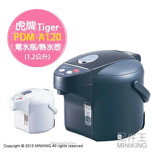 【配件王】日本代購 Tiger 虎牌 PDM-A120 電熱水瓶 電熱水壺 兩色 1.2L 另 KBI1200J