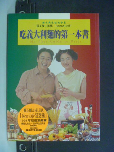 【書寶二手書T2/餐飲_KDZ】吃義大利麵的第一本書_HELENA/校訂