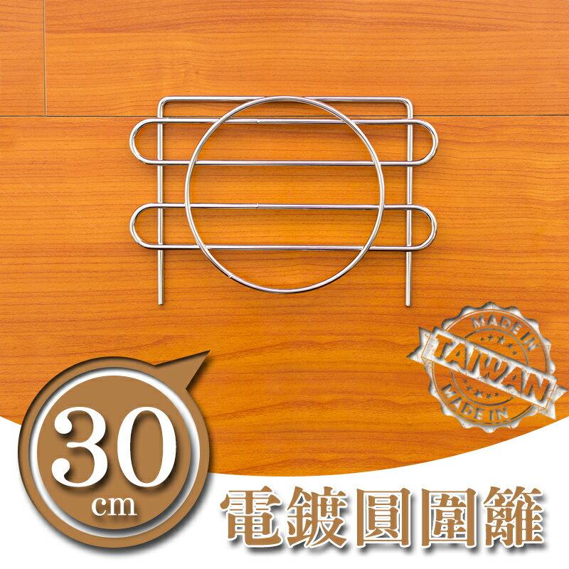 【dayneeds】【配件類】30公分波浪架專用配件-圓圍籬-鍍鉻層架/收納架/雜誌架/鞋架/鐵架/置物架