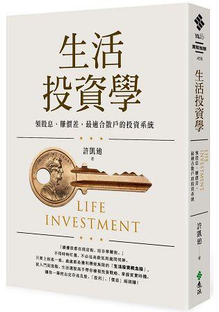 【熱銷預購】生活投資學:領股息、賺價差,最適合散戶的投資系統 0