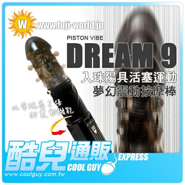 日本 Fuji World 入珠陽具活塞運動 夢幻震動按摩棒 DREAM 9 PISTON VIBE 強力活塞運動直搗體內深處 彷彿真人巨根猛男威猛抽送