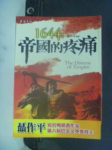 【書寶二手書T8/歷史_GSR】1644:帝國的疼痛_聶作平