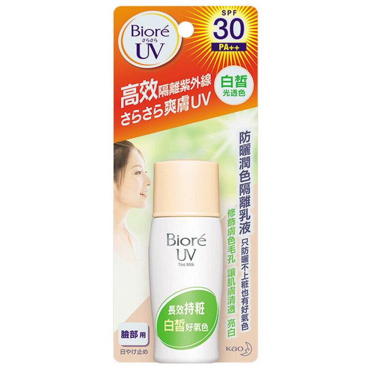 Biore 蜜妮 防曬潤色隔離乳液-白皙光透色 SPF30 PA++ 30ml