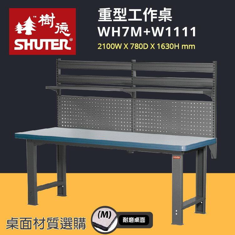 樹德 重型工作桌 WH7M+W1111 (工具車/辦公桌/電腦桌/書桌/寫字桌/五金/零件/工具)