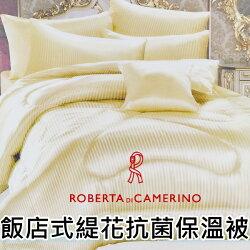 (免運)6X7尺雙人棉被【Roberta諾貝達飯店御用式緹花抗菌被】專櫃品牌授權台灣製