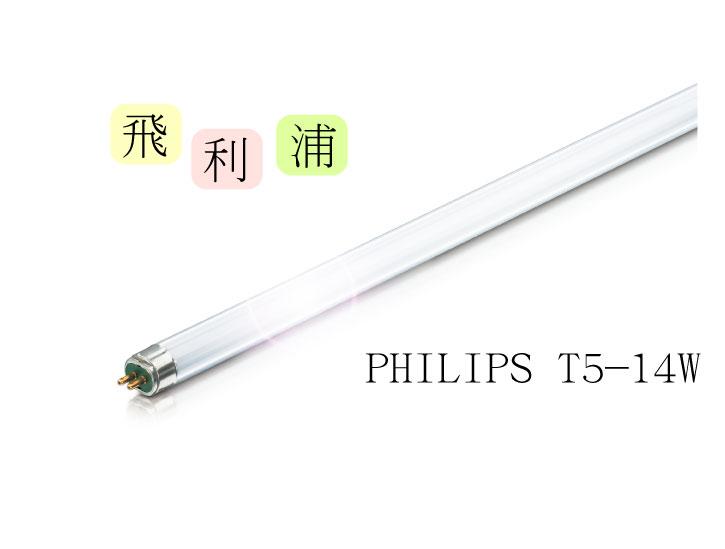 飛利浦★T5直燈管14W 黃光 暖白 白光★永旭照明PH-14WT5%
