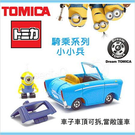 ✿蟲寶寶✿【日本TOMICA】夢幻小汽車騎乘系列小小兵敞篷車