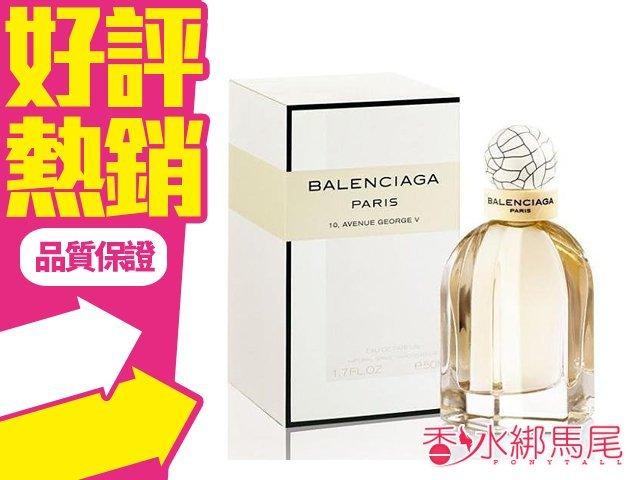 ◐香水綁馬尾◐ Balenciaga 巴黎世家 Paris 情定巴黎 女性淡香精 香水空瓶