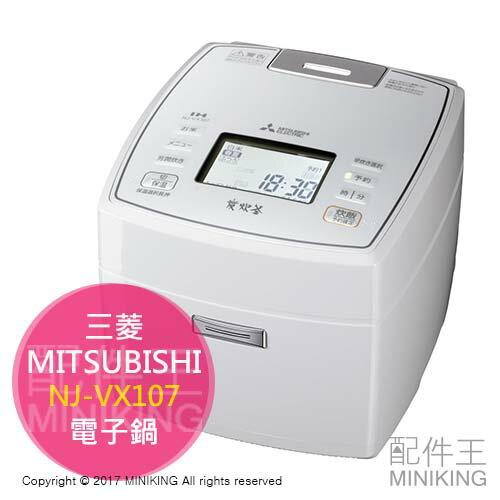 【配件王】日本代購一年保MITSUBISHI三菱NJ-VX107電子鍋白月薪嬌妻推薦6人份