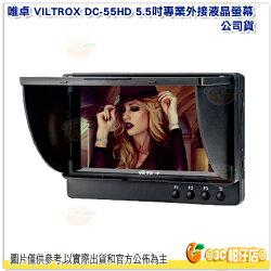 唯卓 VILTROX DC-55HD 5.5吋專業外接液晶螢幕 公司貨 4K信號 音頻柱 IPS高清屏幕 偽彩 遮光罩