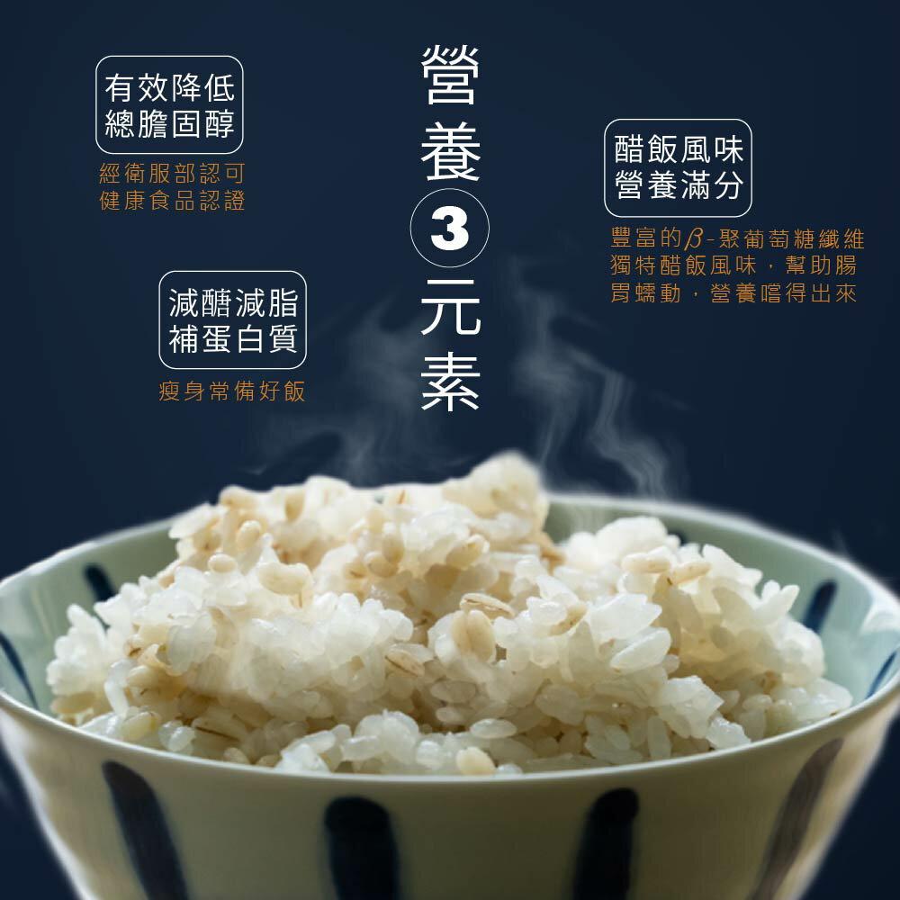 【南僑】膳纖熟飯 健康雙麥飯 [1箱/24盒]