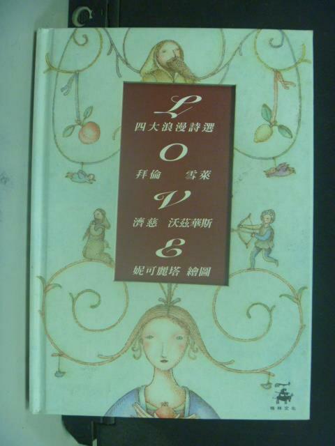 【書寶二手書T3/文學_JIS】四大浪漫詩選_雪萊