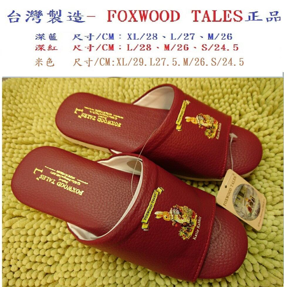 599免運~共3色 紅色比得兔拖鞋彼得兔拖鞋FOXWOOD TALES狐狸村傳奇拖鞋發泡棉氣墊室內拖鞋皮革拖鞋情侶鞋