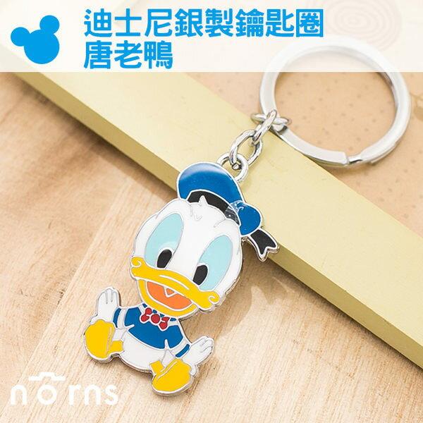 NORNS 【迪士尼正版銀製鑰匙圈-唐老鴨】鑰匙圈 吊飾 禮物 裝飾 雜貨