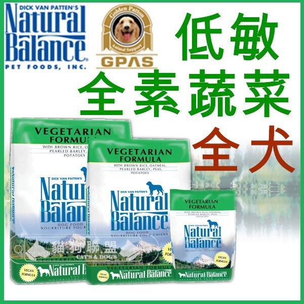 +貓狗樂園+ Natural Balance【全犬。低敏素食。5磅】950元 - 限時優惠好康折扣