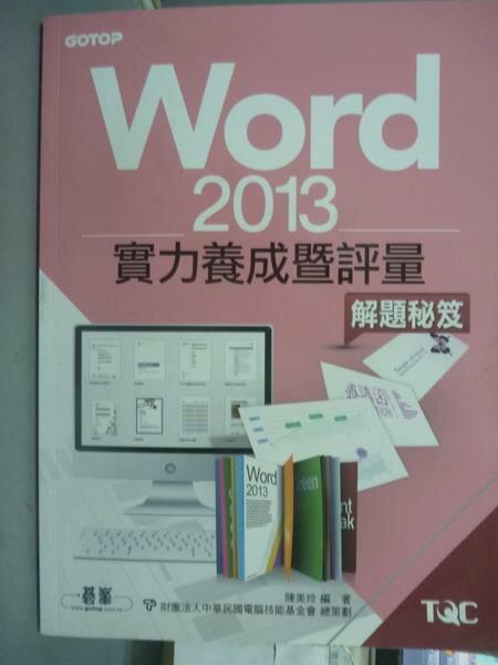 ~書寶 書T6/電腦_QEF~Word 2013實力養成暨評量解題秘笈_陳美玲
