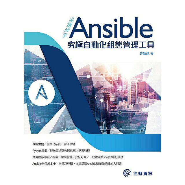 尖端神手Ansible:究極自動化組態管理工具 1