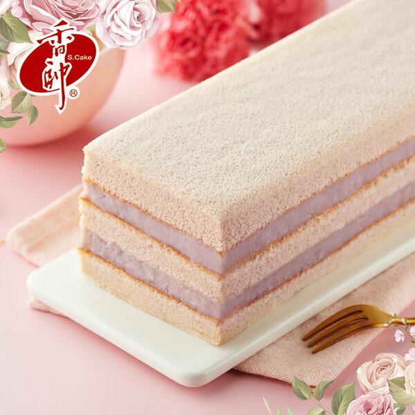 【香帥蛋糕】雙層芋泥蛋糕700g  團購組合六入 / 十二入組.2020痞客邦十大夢幻蛋糕 1