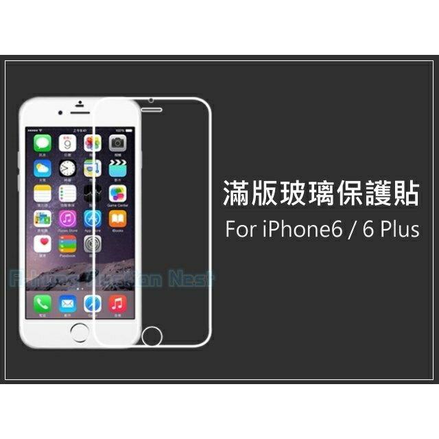 【A-HUNG】滿版全螢幕 鋼化玻璃保護貼 iPhone 6 6S Plus 鋼化玻璃貼 螢幕保護貼 全屏螢幕貼 滿板