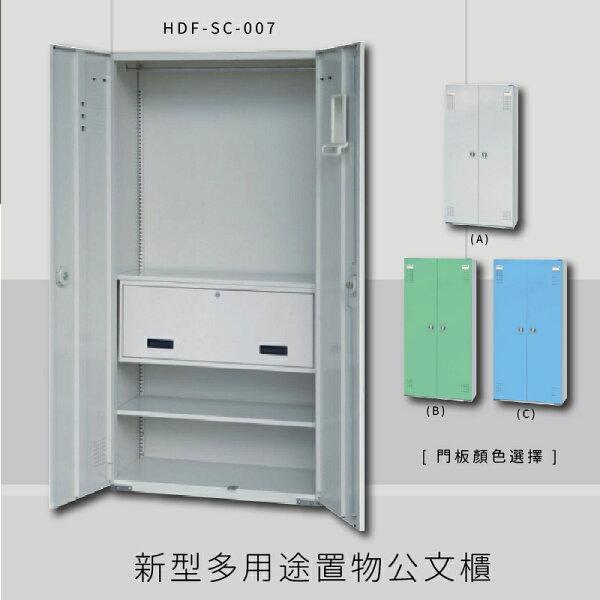 ~台灣製造~大富HDF-SC-007新型多用途公文櫃組合櫃置物櫃多功能收納櫃