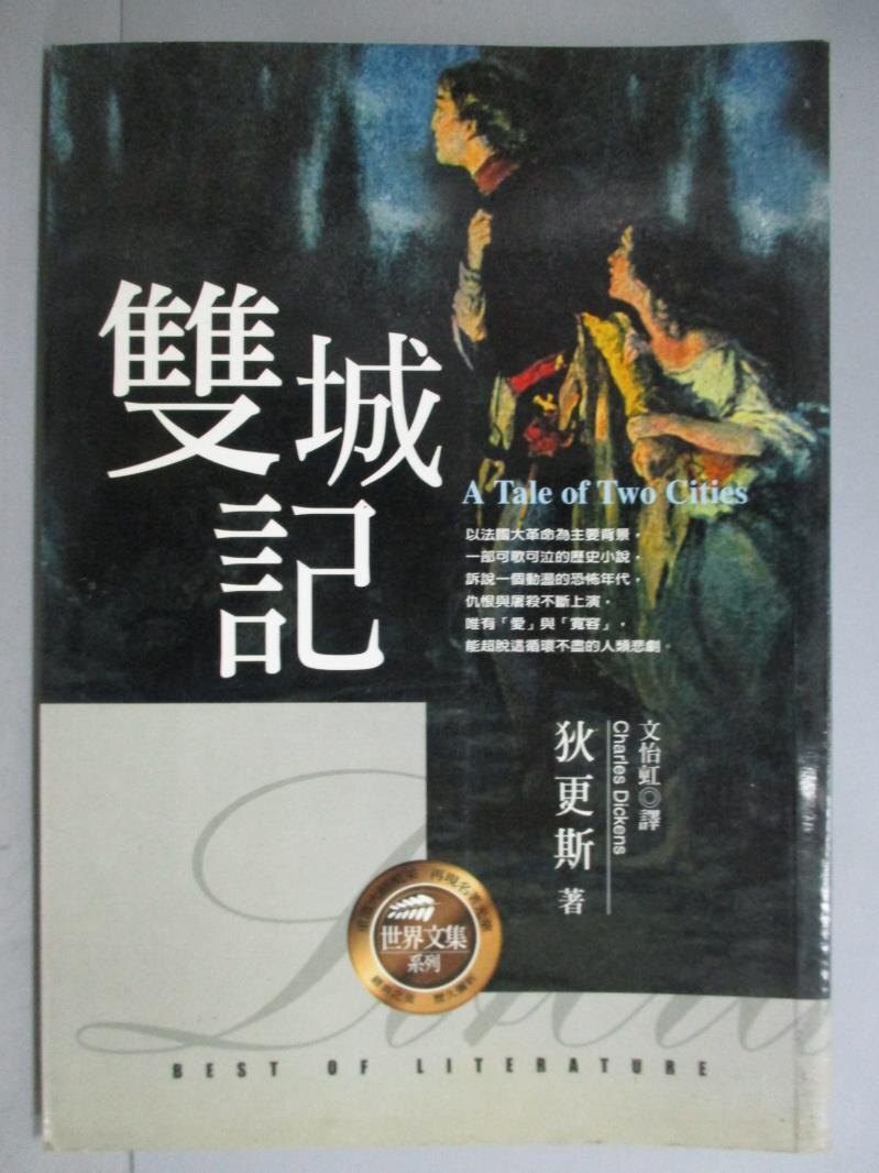 【書寶 書T1/翻譯小說_GFN】雙城記_文怡虹 狄更斯