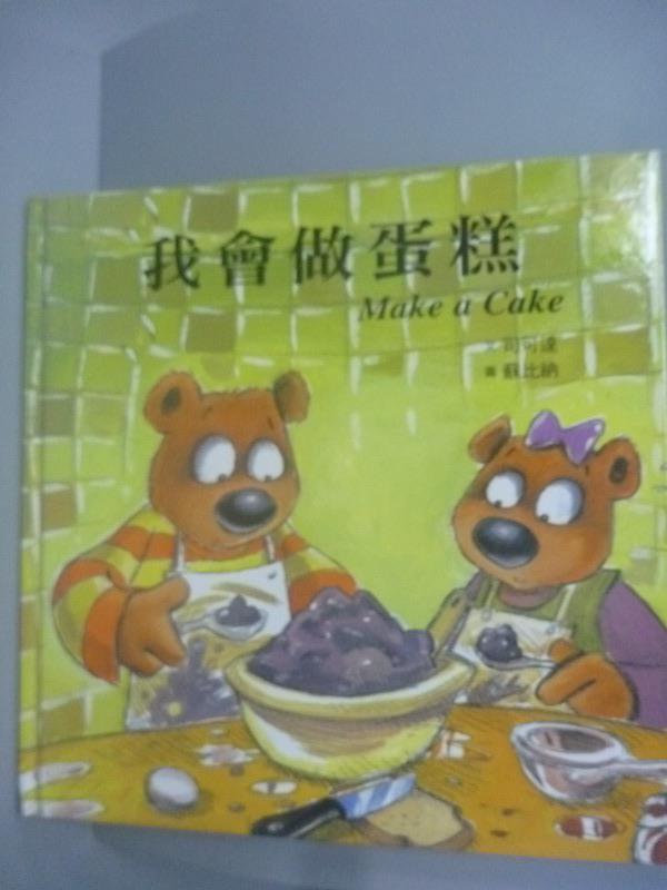 【書寶二手書T1/少年童書_YDJ】我會做蛋糕 = Make a cake_司可達文; 蘇比納圖