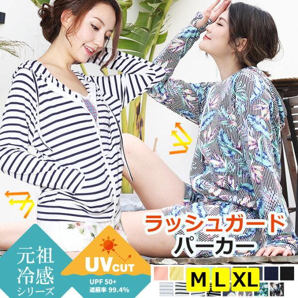 日本必買女裝DarkAngel女士防紫外線連帽長袖外套-免運代購