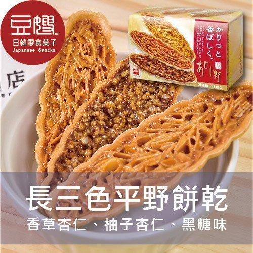 【豆嫂】日本零食 TIVON 長三色平野餅乾11枚