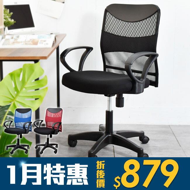 辦公椅 / 椅子 / 電腦椅 健康鋼網背扶手電腦椅 3色 台灣製造 凱堡家居【A07003】 0