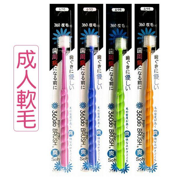 【間-軟性刷毛】成人日本STB蒲公英360度(間-軟性刷毛)顏色隨機出貨買越多越划算喔!