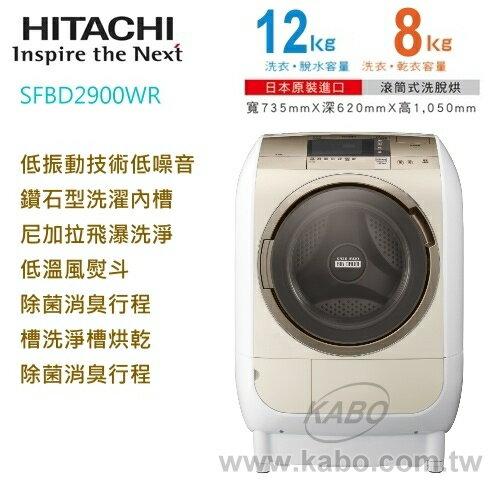 【佳麗寶】-(HITACHI日立) 12公斤尼加拉飛洗瀑系列 滾筒式洗衣機【SFBD2900WR】
