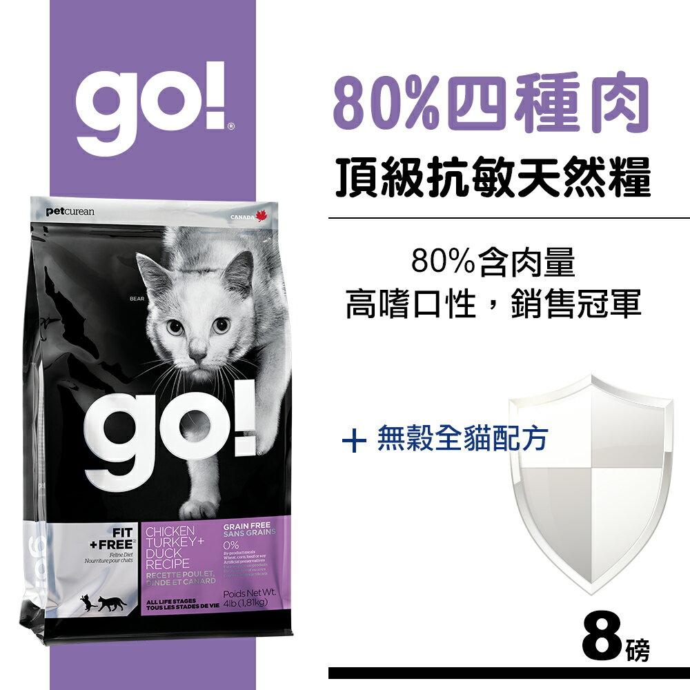 Go! 80%四種肉無穀貓糧(8磅) 成貓 貓飼料 - 限時優惠好康折扣