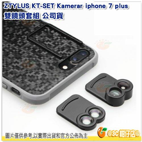 Ztylus KAMERAR iPhone 7 Plus 雙變焦 鏡頭套組 立福公司貨 雙鏡頭手機殼組 魚眼 微距 望遠 手機鏡頭