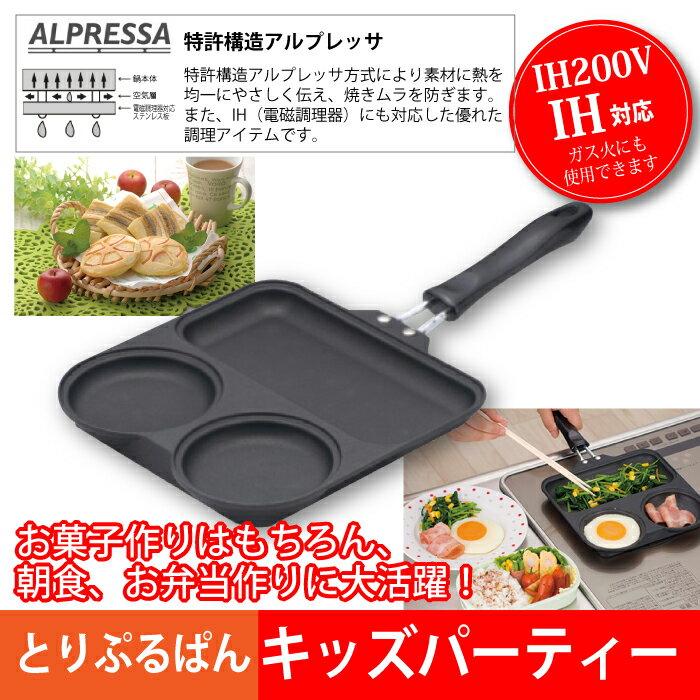 日本必買 免運/代購-日本製Alpressa/IH對應/ 三格間隔煎鍋-KS-2759