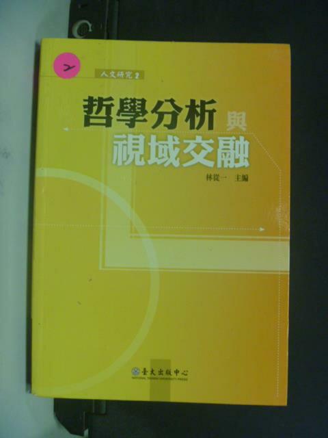 ~書寶 書T7/哲學_ODS~哲學分析與視域交融-人文研究02_林從一