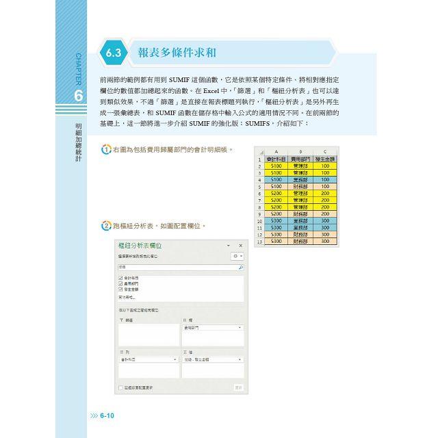 【預購】會計人的Excel VBA小教室 9