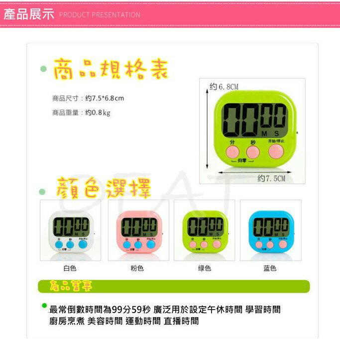 現貨 計時器 直播計時器 可正數倒數 超大螢幕 超大聲 電子倒數計時器 定時器 定時提醒器 【HF77】 5
